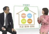 知らないと損する住宅性能1「質の高い家」
