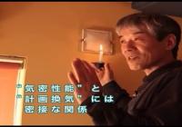 BS12で放送「生活向上エンタテイメント」〜住宅がもたらす病気〜[後編]